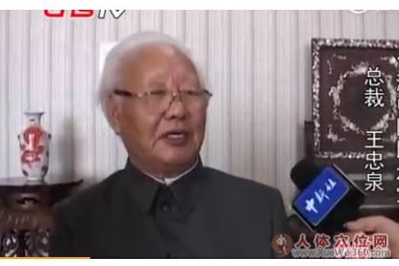 台湾老将军王忠全