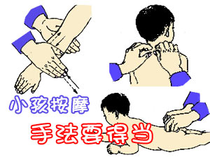 小儿按摩常用手法
