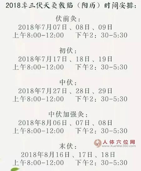 2018年天灸时间表